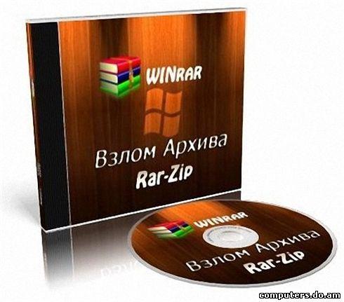 Скачать книгу Pack Soft V.A.R 16 in 1 (Взлом rar-zip архивов)(2011